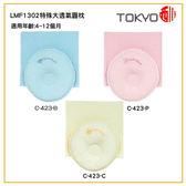 GMP BABY 日本西川透氣大圓枕 優惠價↘850元含運