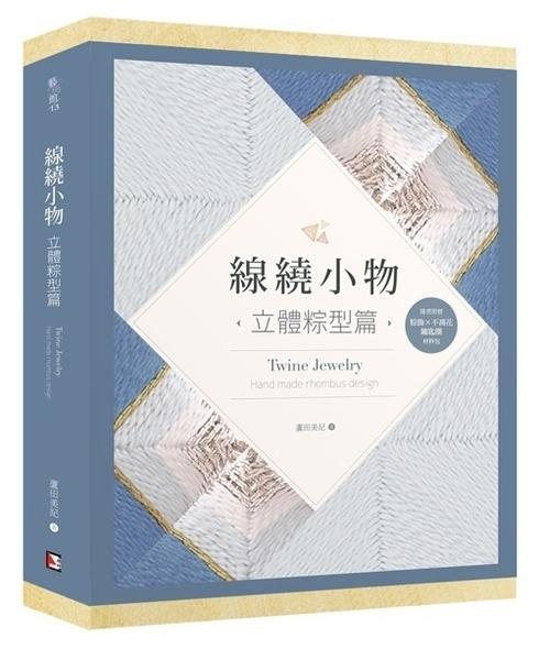 線繞小物立體粽型篇(盒裝)(資料卡+材料包)