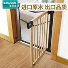 護欄 樓梯護欄兒童 安全門欄 實木寶寶 防護欄 嬰兒廚房圍欄柵 欄門