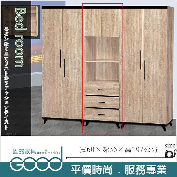 《固的家具GOOD》34-9-AK 艾波2尺三抽衣櫥【雙北市含搬運組裝】