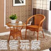 藤椅三件套陽台桌椅戶外休閒簡約室外藤椅子靠背椅鐵藝小茶幾組合 極客玩家