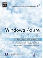 二手書博民逛書店《Windows Azure教戰手札:您必須學會的微軟雲端開發技