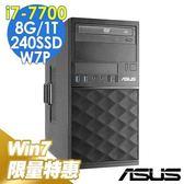 【買2送螢幕】ASUS電腦 MD590 i7-7700/8G/1TB+240SSD/Win7P 商用電腦