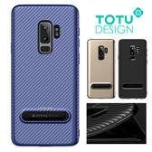 TOTU 纖紋系列 三星 S9+ S9Plus 手機殼 碳纖維 防摔殼 四角 全包 支架 軟殼 掛繩孔