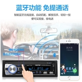 收音機 12V24V通用車載藍芽MP3播放器插卡貨車收音機代汽車CD音響DVD主機
