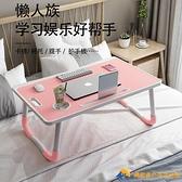 床上筆記本電腦桌可折疊懶人小桌子臥室簡約坐地學生宿舍學習書桌【勇敢者】
