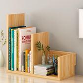 書架 書架置物架簡易桌上小書架 簡約現代桌面書架【韓國時尚週】