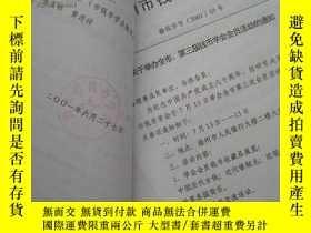 二手書博民逛書店罕見關於舉辦錢幣會員活動的文件材料Y2599 滁州錢幣學會 滁州
