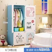 簡易組合兒童衣櫃女孩組裝儲物塑料嬰兒寶寶小衣櫥卡通收納衣櫥櫃子經濟型LXY2379【宅男時代城】