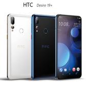 HTC Desire 19+ 6GB/128GB 後置三鏡頭手機~送滿版玻璃貼+側掀皮套+10000mAh移動電源