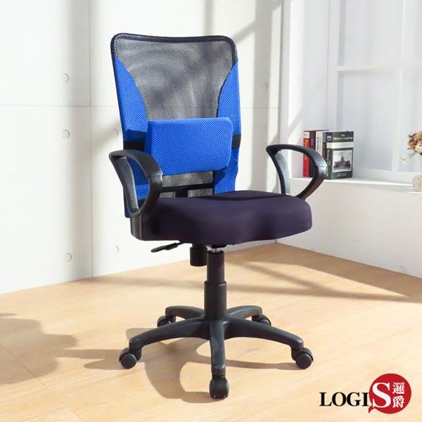 LOGIS Feel-Good扶手款電腦椅 辦公椅 事務椅【DIY K014】