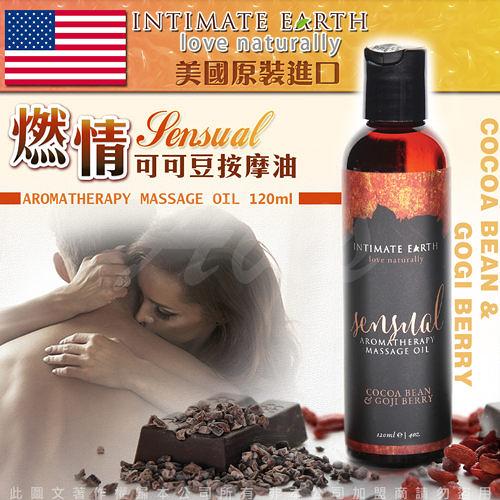 送潤滑液+滿額享折扣 潤滑液 情趣用品 美國Intimate Earth-Sensual 可可豆 燃情按摩油 120ml