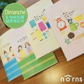 【Dimanche Q book 彩繪隨身記事本v.3】Norns 迪夢奇 手帳 學習管理 行事曆 一組2入