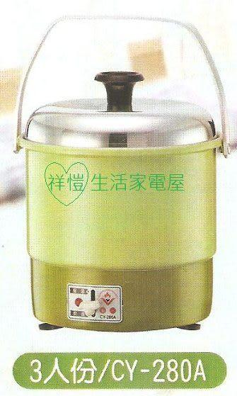【聖火牌】三人份小電鍋CY-280A