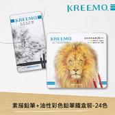 【雄獅】KREEMO 素描鉛筆+KREEMO專業油性彩色鉛筆鐵盒裝-24色
