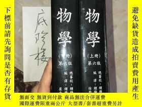 二手書博民逛書店Campbell罕見Biology 坎貝爾生物學 中文版 上下冊
