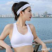 運動內衣 高強度防震運動內衣女聚攏定型美背背心式跑步文胸瑜伽健身bra LN5790 【Sweet家居】