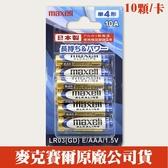 【十顆】【效期2022/07】 Maxell 四號 鹼性電池 AAA 4號 乾電池 1.5V 手電筒 遙控器 LR03