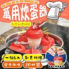 FB廣告熱銷 萬用炊蛋器 蒸蛋器 蒸蛋杯創意蛋料理 迷你煮蛋杯架子 硅膠煮蛋杯 【H80801】