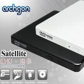 【archgon】MD-9106 8X USB2.0 迷你超薄外接DVD燒錄機 黑/白