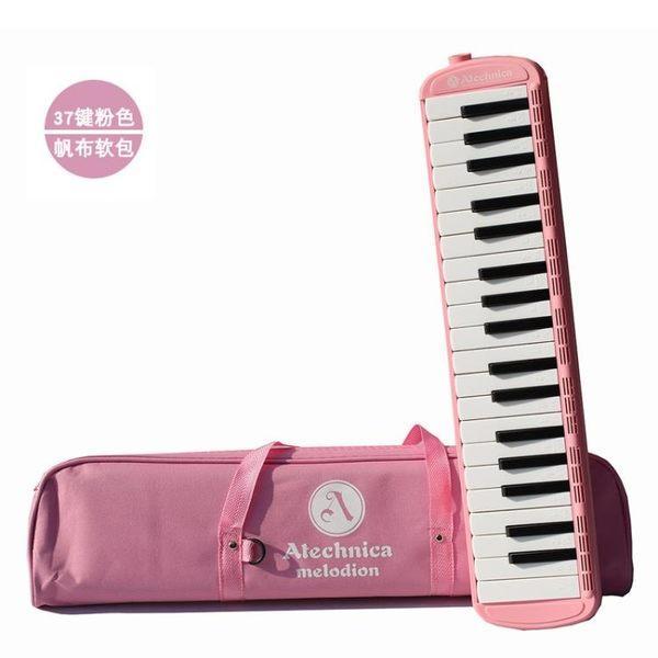 口風琴32鍵36鍵37鍵 兒童初學者學生用課堂教學專業演奏樂器BL【巴黎世家】
