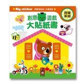 【風車】甜蜜家庭 - 創意遊戲大貼紙書【寶寶的第一本貼紙遊戲書】