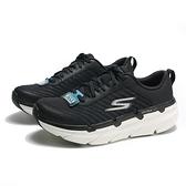 SKECHERS 慢跑鞋 MAX CUSHIONING 黑 皮革 網布 休閒 男 (布魯克林) 220078BKW