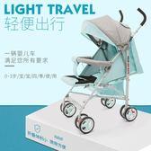 手推車 好德寶輕便嬰兒推車可坐可躺折疊避震新生兒童寶寶迷你嬰兒手推車 LP