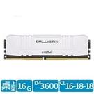 Micron 美光 Crucial Ballistix D4 3600 16G單支超頻桌機記憶體(白散熱片) BL16G36C16U4W