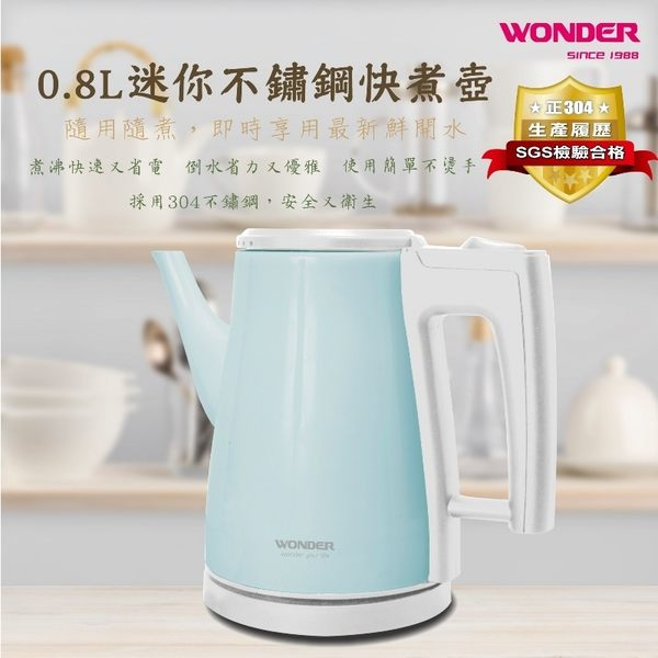 WONDER旺德 0.8L迷你不鏽鋼快煮壺 WH-K21BL