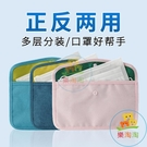 口罩收納袋分裝放口鼻罩的小布袋子包暫存夾兒童便攜套存放盒神器【樂淘淘】