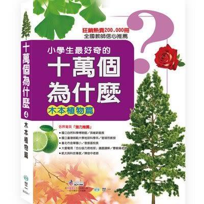 【世一】小學生最好奇的十萬個為什麼 - 木本植物篇 B0554-1