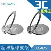 USAMS ZJ038 超薄指環支架 手機架 黏貼 360度旋轉 超薄 指環 支架 手機/平板