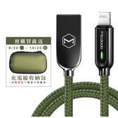 Mcdodo iPhone智能斷電充電線傳輸線補電 2A快充 智者系列 夜幕綠 120cm 麥多多 預購送收納包