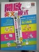 【書寶二手書T6/語言學習_KRV】開啟英文模式,一個人就能練出反射式造句力_Kenzo Soneda
