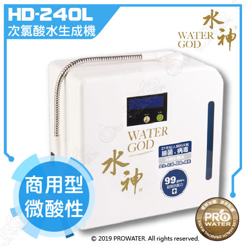 【旺旺】水神商用型微酸性次氯酸水發生器/生成機 HD-240L/HD240L  ★含免費到府安裝