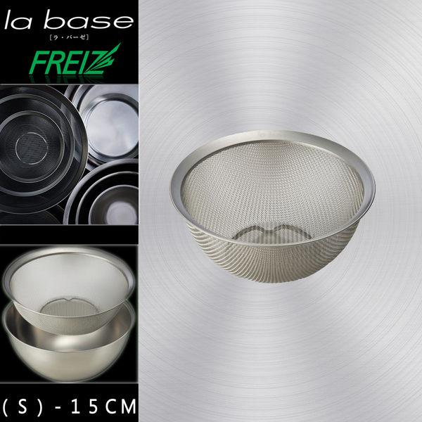 FREIZ La Base×有元葉子 日本製 不銹鋼多用途濾網(S)-15cm