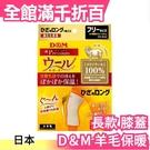 日本【長款 膝蓋】日本製 D&M 羊毛保暖腳套 保溫 出汗 吸濕 除臭 冬天寒流老人家【小福部屋】