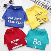 七夕情人節禮物 夏季薄款網紅狗狗T恤寵物衣服比熊博美雪納瑞泰迪狗狗衣服