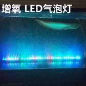 LED魚缸燈 水族箱燈氣泡燈潛水燈