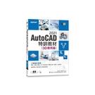 TQC+AutoCAD 2021特訓教材(3D應用篇)(隨書附贈20個精彩3D動
