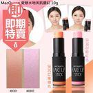 (即期商品)韓國 MacQueen愛戀水吻美肌腮紅 10g
