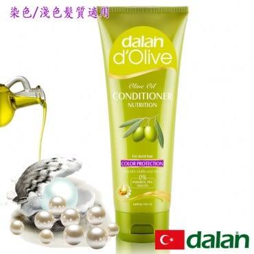 【土耳其dalan】橄欖油珍珠麥蛋白護色護髮素(淺色/染色髮質專用)