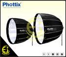 ES數位 秒收設計 Phottix 80cm Raja 深弧度快收柔光箱 Bowens卡口無影罩 柔光罩 附網格 柔光布