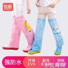 兒童雨鞋腿套雨天防打濕防水防臟雨靴男女童長筒過膝蓋雨衣褲套 小艾新品