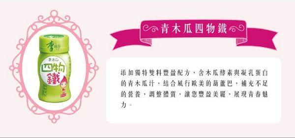 【李時珍】青木瓜四物鐵飲(8入) x6盒 含運價2094元