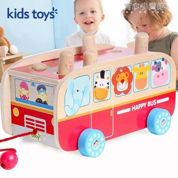 木質巴士車1-2-3歲嬰幼兒童男寶寶敲擊打地鼠大號益智力玩具YYJ 新年特惠