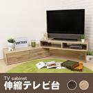 電視櫃 電視系統櫃 伸縮電視櫃【TR2】...