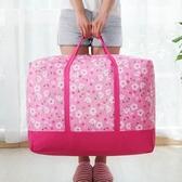 【花語手提袋】超大號75L 棉被衣物收納袋 桃皮絨搬家袋 購物袋  托運袋 防潑水旅行袋 行李袋