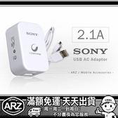 SONY 2.1A 原廠旅充組 CP-AD2 原廠充電器 Micro USB 原廠充電線 ARZ